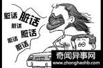 日本大妈每天在邻居门前开骂被捕