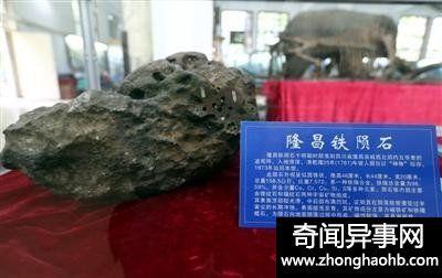 收藏陨石妻离子散 他16年后找人鉴定全是普通石头