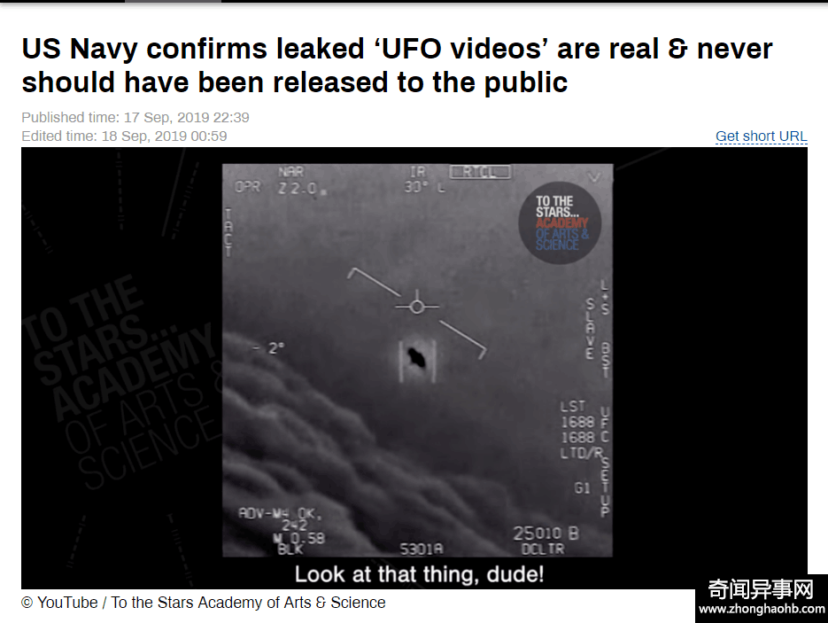 美军首次承认遭遇UFO,是证据确凿还是又一波炒作?
