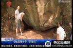 重庆神奇阴阳洞 两个洞口分别吹冷热风【图】
